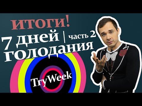 Водная диета для ленивыхиз YouTube · Длительность: 4 мин43 с  · Просмотров: 817 · отправлено: 25.09.2016 · кем отправлено: You Tube