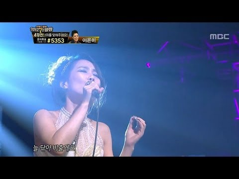 #11, So Hyang - Fate, 소향 - 인연, I Am a Singer2 20121216