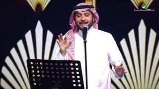 Majid Al Muhandis  … Erefna Baath - Jaddah 2019 | ماجد المهندس … عرفنا بعض - جدة ٢٠١٩
