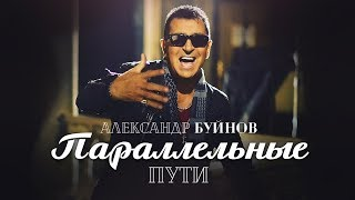 Смотреть клип Александр Буйнов - Параллельные Пути