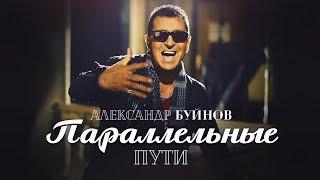 Александр Буйнов - Параллельные пути (Official video)