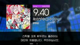 Gitadora ミカヅキ:コネクト Master drum thumbnail