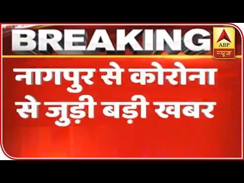 Coronavirus: 3 Escaped Suspects Return To Hospital In Nagpur | ABP News