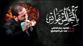 بالمجالس عوابس   الملا عمار الكناني - جامع ذو الفقار - العراق - بغداد
