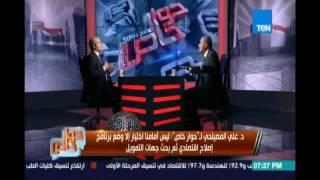 تعليق د.علي المصيلحي علي قرض صندوق النقد الدولي ويؤكد:يجب أن يسمعوا شروطنا ولا نسمع نحن شروطهم