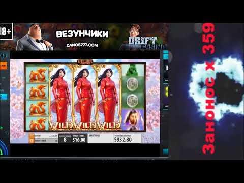 №11 Занос Везунчики  BIG WIN в  слоте Sakura Fortune  (х359)