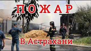 ПОЖАР в АСТРАХАНИ: в Военном городке горит дом.