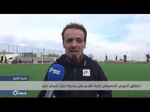 انطلاق الدوري التصنيفي لكرة القدم في مدينة إعزاز شمال حلب - سوريا