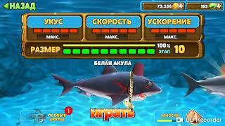 "Hungry Shark Evolution ""Лазер"" #54"