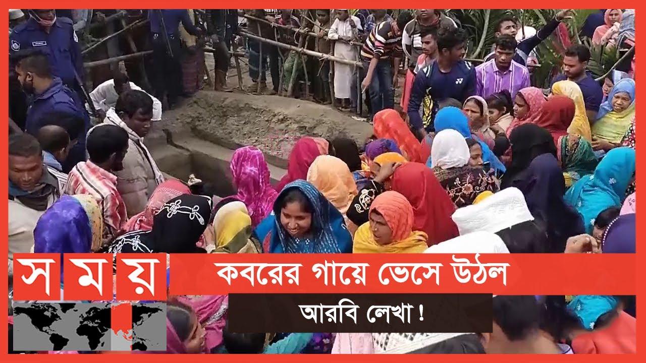 Download কুড়িগ্রামে কবর দেখতে উৎসুক জনতার ভিড়   Kurigram News   Somoy TV