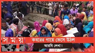 কুড়িগ্রামে কবর দেখতে উৎসুক জনতার ভিড় | Kurigram News | Somoy TV