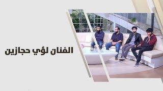 الفنان لؤي حجازين