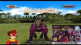 dinosaurking #demul #arcadegame Dinosaur King - D-Team vs The Alpha Fortress (English) (古代王者恐竜キング - DキッズVSアクト要塞) Gameplay To be ...