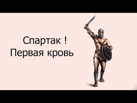 Спартак ! Первая кровь !