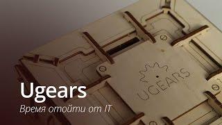 3D-пазлы Ugears: время отойти от IT