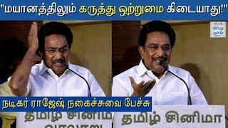 actor-rajesh-jovial-speech-at-tamil-cinema-varalaru-book-release-function-hindu-tamil-thisai
