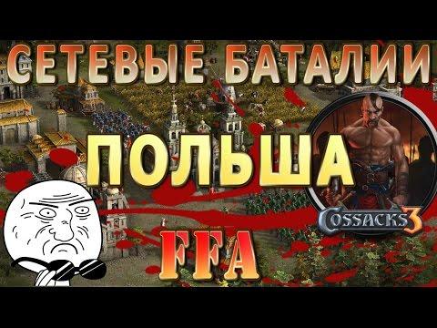 игра 3 cossacks