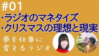 第1回 夢を仕事に変えるラジオ【幸田夢波×壷井濯】