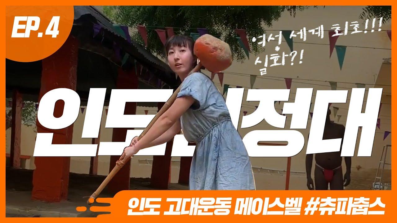 🇮🇳인도원정대 EP4. 바라나시 전통 체육관에서 여성 최초 메이스벨을 돌리다??!!(feat. Paul Taras Wolkowinski)