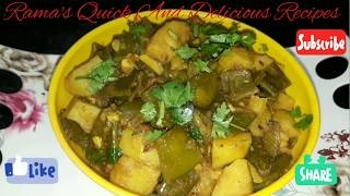 हरे सेम और आलू की लाजवाब सब्जी | Hare Sem aur Aloo ki Sabji