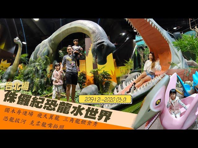 侏儸紀恐龍水世界 恐龍獨木舟 飛天翼龍 餵食三角龍 克柔龍嘴巴拍照
