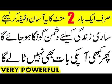 zuban bandi ka powerful wazifa | Dushman Ki Zuban Band Karne Ka Wazifa
