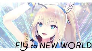 【ミライアカリ】Fly to NEWWORLD