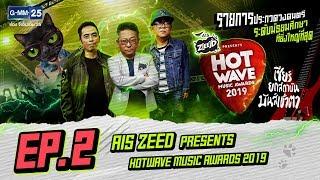 AIS ZEED PRESENTS HOTWAVE MUSIC AWARDS 2019 [EP.2] FULL | วันที่ 8 กันยายน 2562