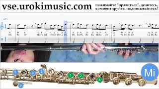 Уроки флейты DJ Khaled, Justin Bieber - No Brainer Ноты Самоучитель um-ih821