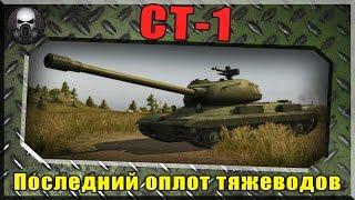 СТ-1 - Последний оплот тяжеводов ~ World of Tanks ~