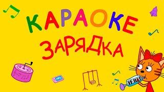 Три Кота : Зарядка (Караоке) Песни для детей, детские песни про зарядку ☀️