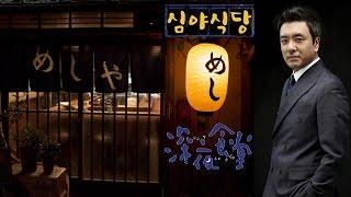 深夜食堂 from ソウル 第14話