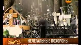 Нелегальные похороны(Россиянам не по карману похоронить родственников законно: 60 % ритуальных услуг осуществляются нелегально...., 2013-11-21T11:26:13.000Z)