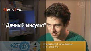 Лето Дача Инсульт   Доброе утро   Первый канал 3