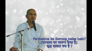 Parmatma ka Swaroop kaisa hai (परमात्मा का स्वरूप कैसा है) शुद्ध साकार क्या है ?
