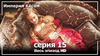 иМПЕРИЯ КЕСЕМ 15 СЕРИЯ 1 СЕЗОН