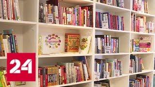 ''Библиотеки будущего'' появляются в столице и за ее пределами - Россия 24