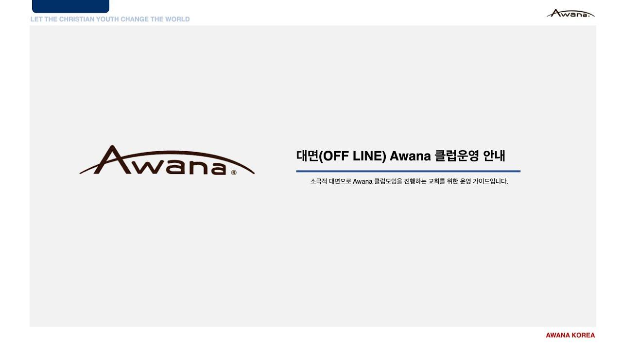 대면(OFF LINE) Awana 클럽운영 안내