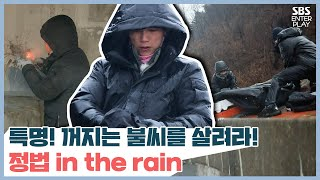 Chief and Park Gun on the roof under heavy rain for a warm meal! [Law of the Jungle|SBS210410]
