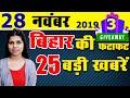 Daily Bihar today news of all Bihar districts video in Hindi.Get latest news of Patna Gaya Darbhanga
