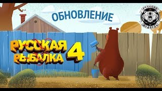 Супер Обновление!Новая графика  !Russian Fishing 4 Рыбалка для всех