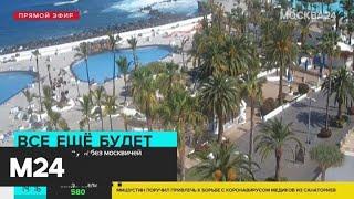 Пляжи Италии и Испании опустели из-за коронавируса - Москва 24