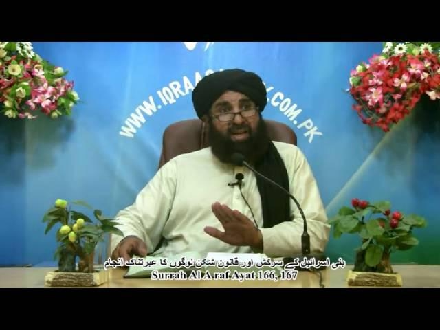 Bani Israil ke Sarkash Aur Qanoon Shikin logo ka Ibratnak Anjam  Surrah Al A raf Ayat 166,167