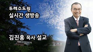두레수도원 2020-10-28 수요예배 - 김진홍 목사…