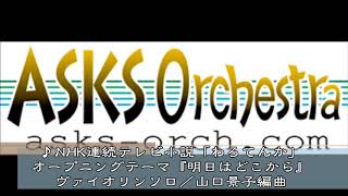 http://asks-orch.com/shop/products/detail.php?product_id= 『ASKS Wi...