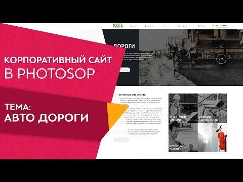 Веб дизайн - обучение. Веб дизайн бесплатно. Сайты.
