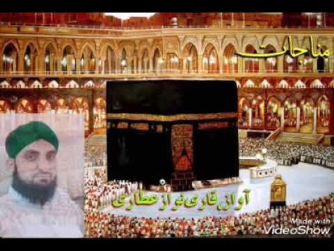 Sar hai Kham Hath Mera Utha hai-Munajat Munajat By Qari Nawaz Attari