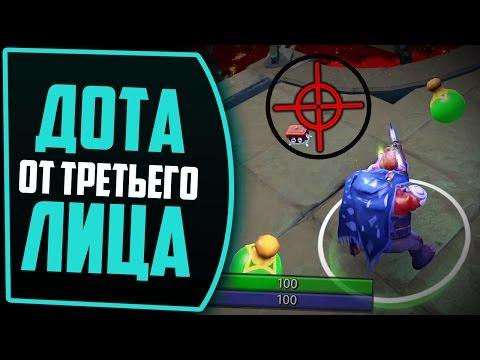 видео: dota 2 ОТ ТРЕТЬЕГО ЛИЦА?!