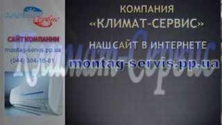 !!! Установка Кондиционера!!! Климат-Сервис(Компания Климат-Сервис установка кондиционеров. http://montag-servis.pp.ua Быстро, чисто, с гарантией. Установка кондиц..., 2014-02-13T00:58:33.000Z)