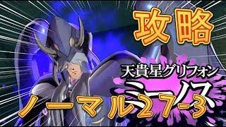 【聖闘士星矢ZB】ノーマル27-3を攻略!道中も!【ゾディアックブレイブ】